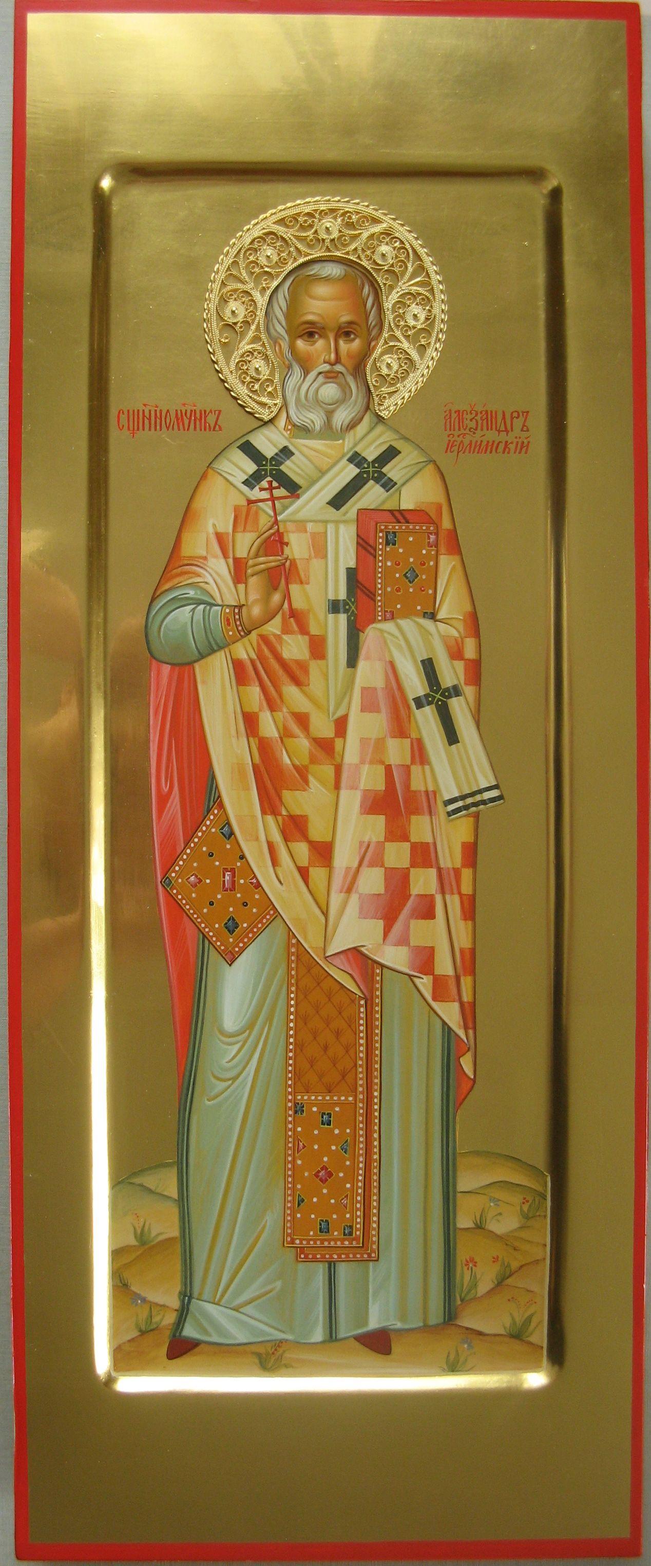 св. Александр Иерусалимский