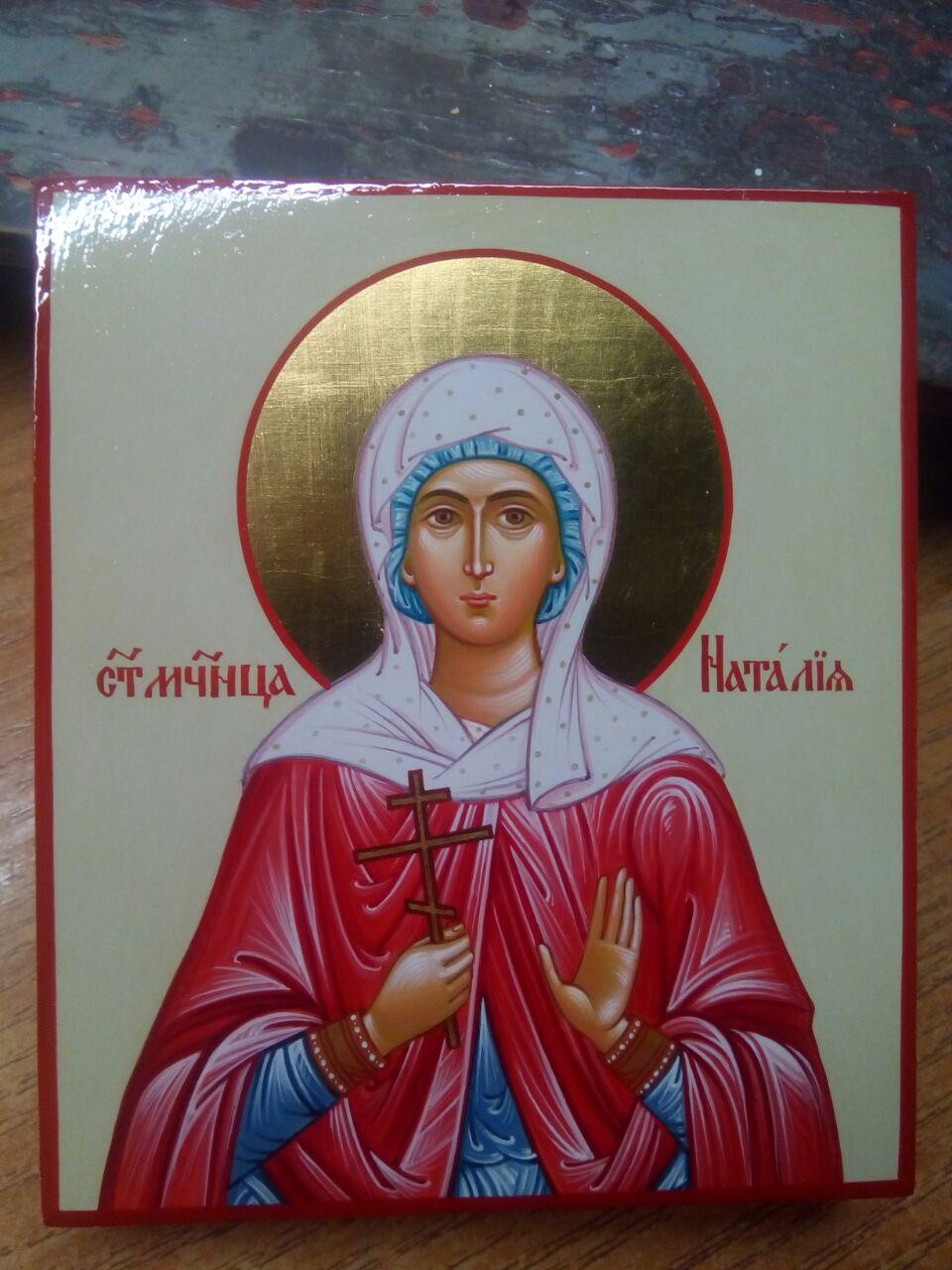 св. Наталия Никомидийская
