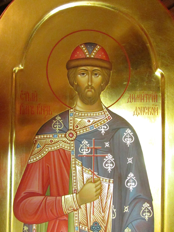 св. Дмитрий Донской
