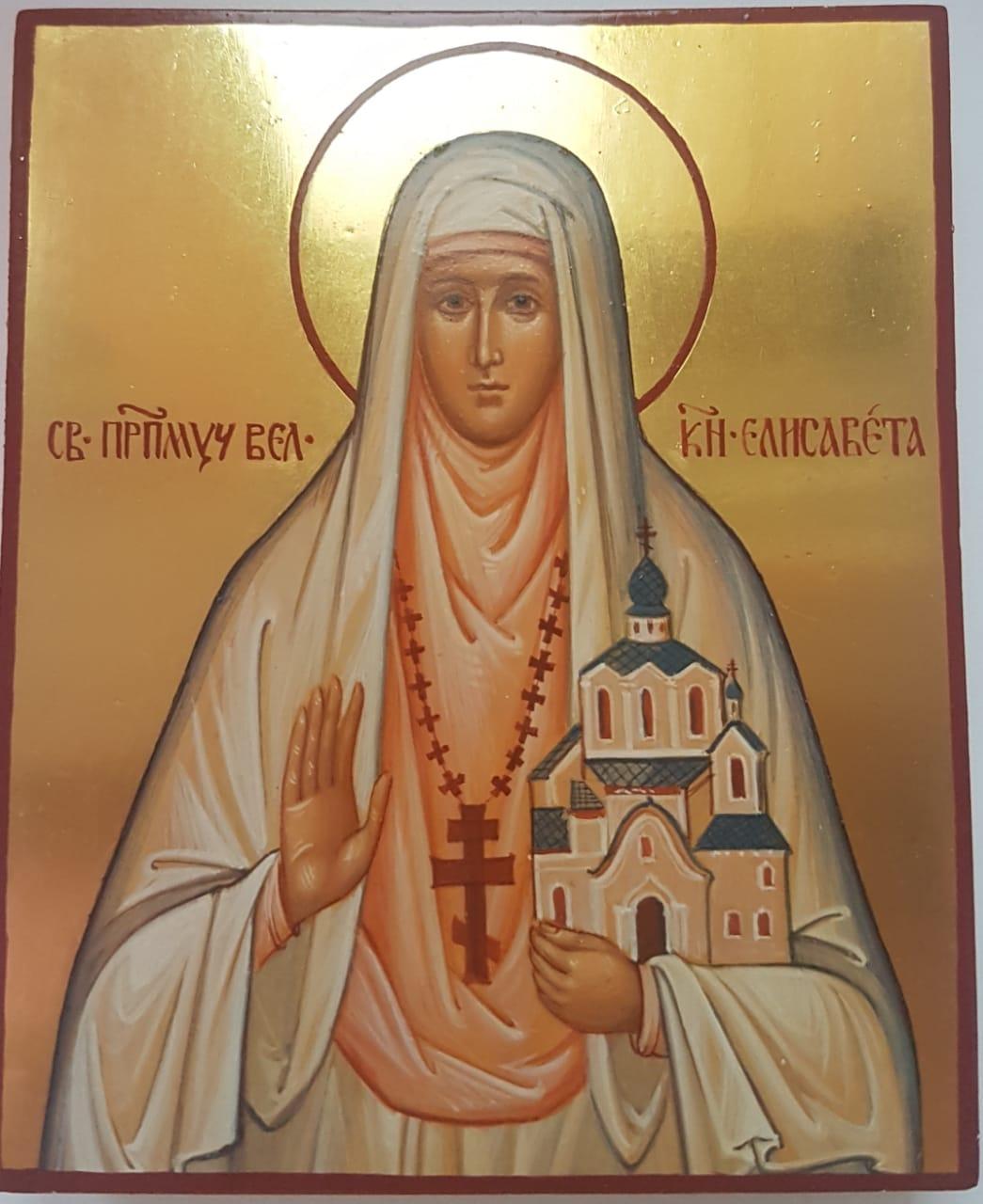 св. Елисавета Алапаевская