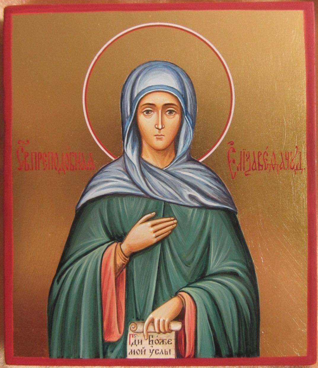 св. Елизавета преподобная