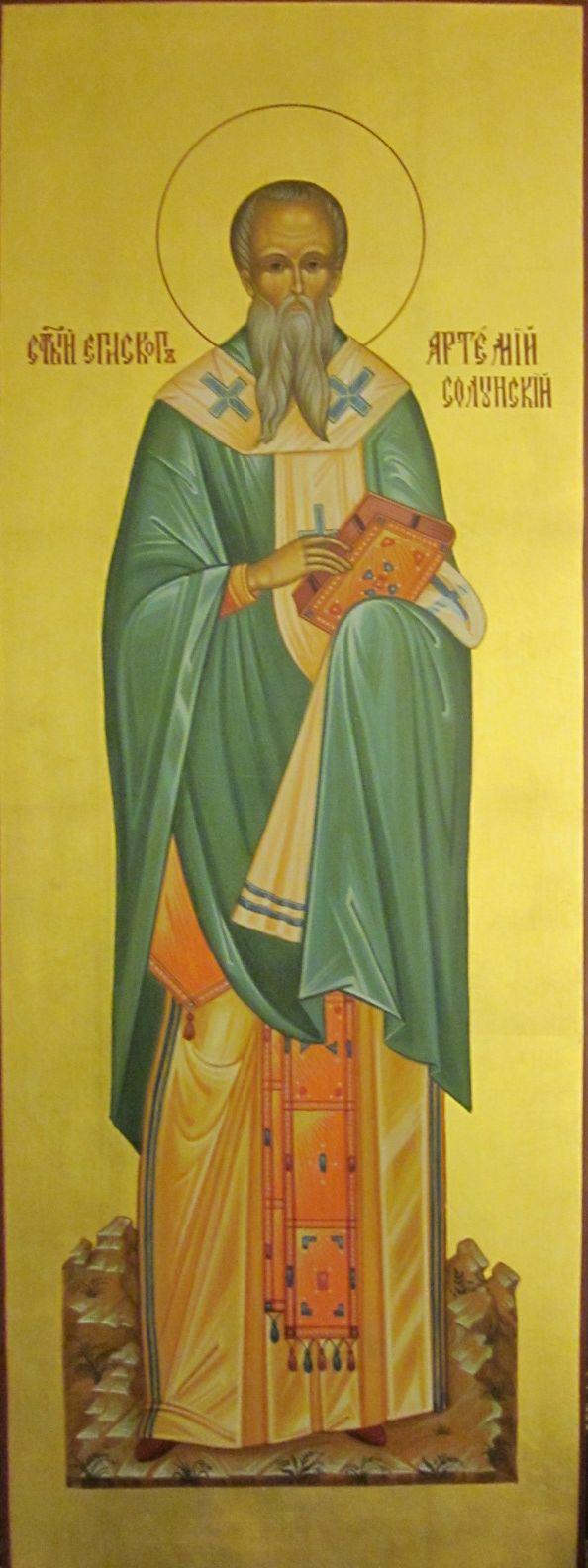 св. Епископ Артемий Солунский