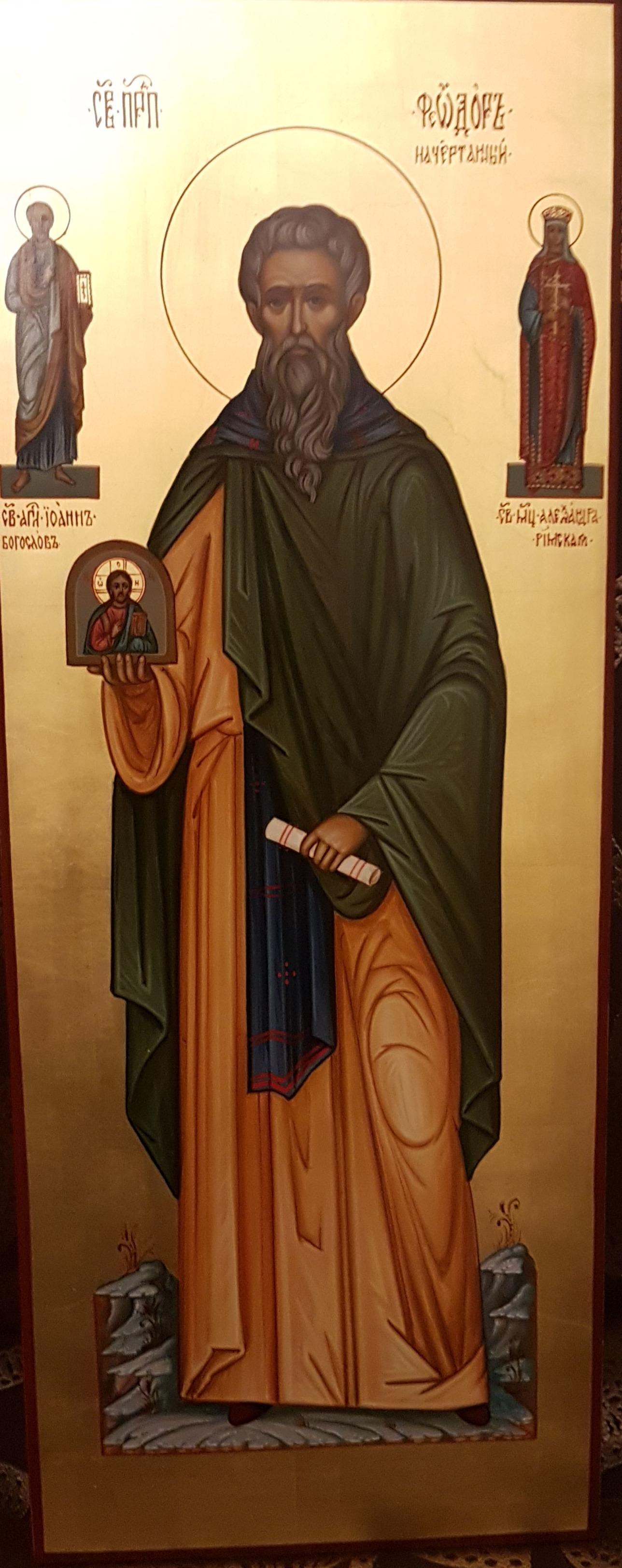 Икона св. Феодор Начертанный