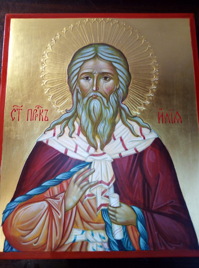 св. Илия Пророк