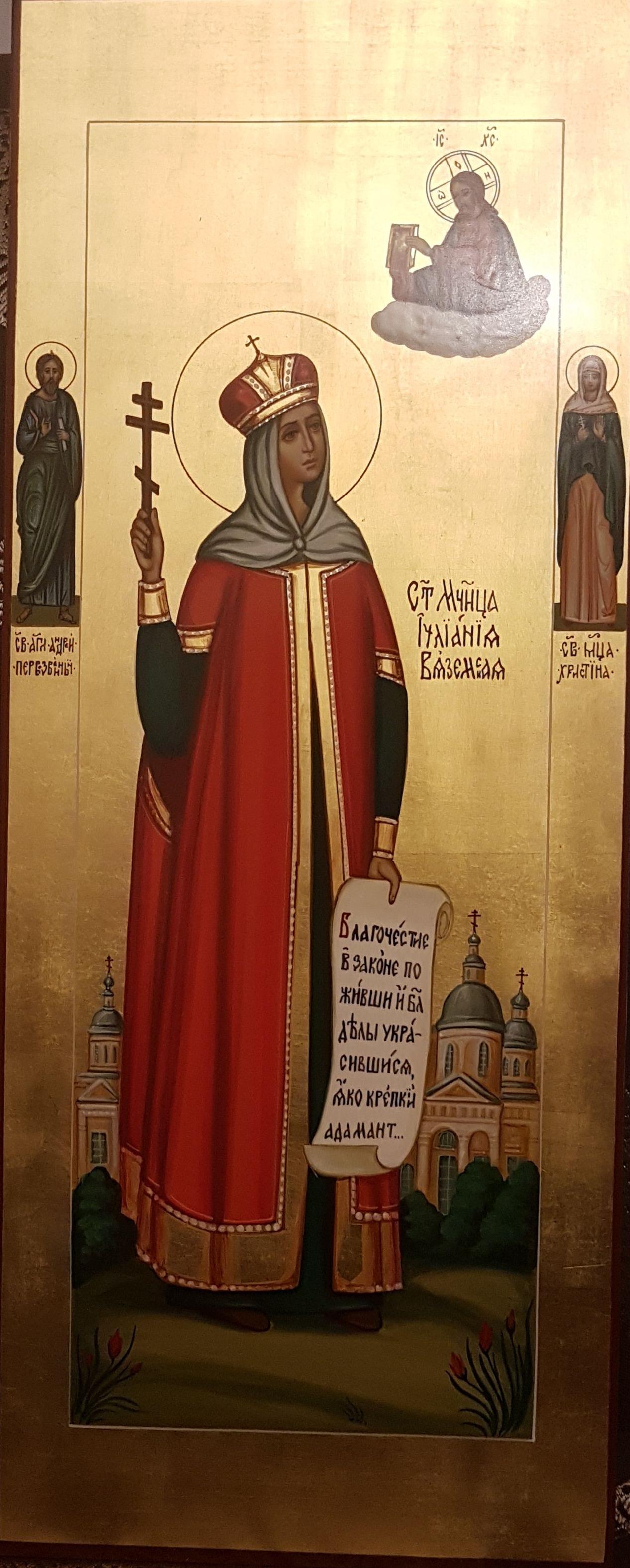 Мерная икона св. Иулиания Вяземская