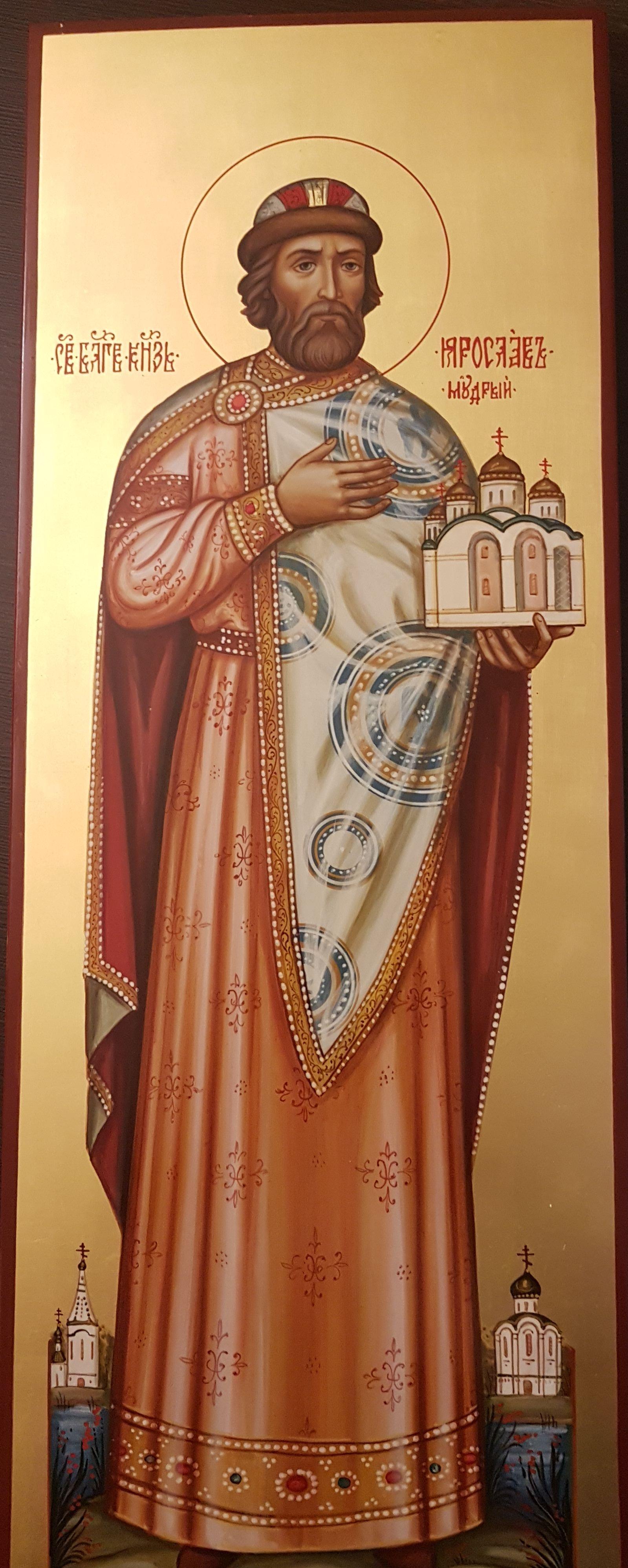 Икона св. Ярослав Мудрый