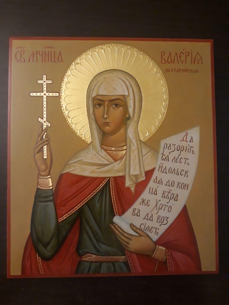 св. Валерия Кессарийская