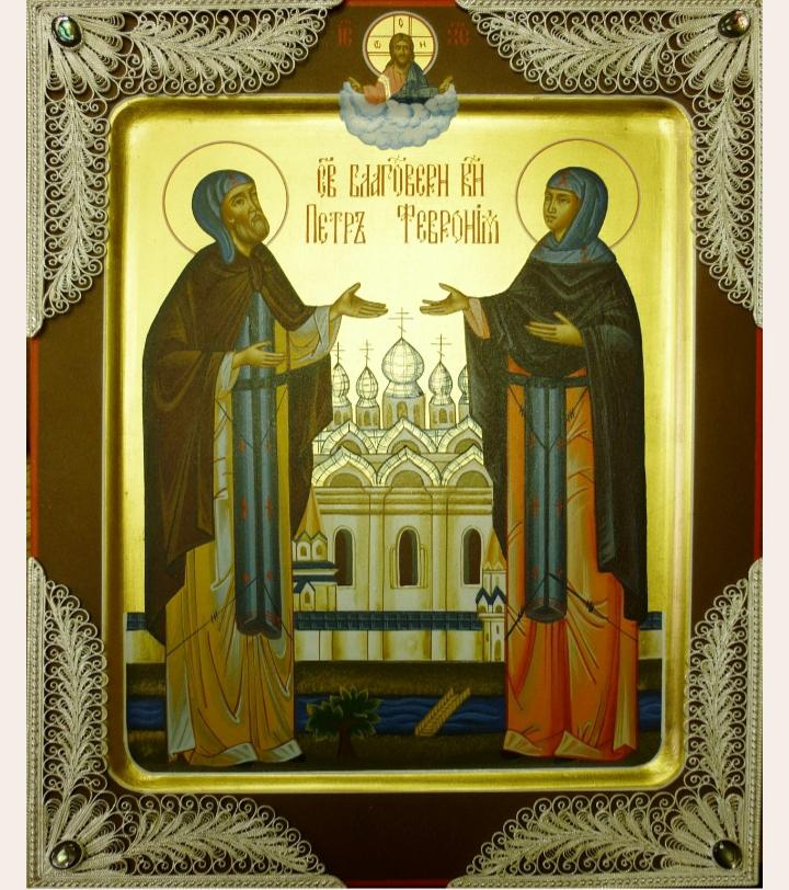 Св. блг. кн. Петр и Феврония