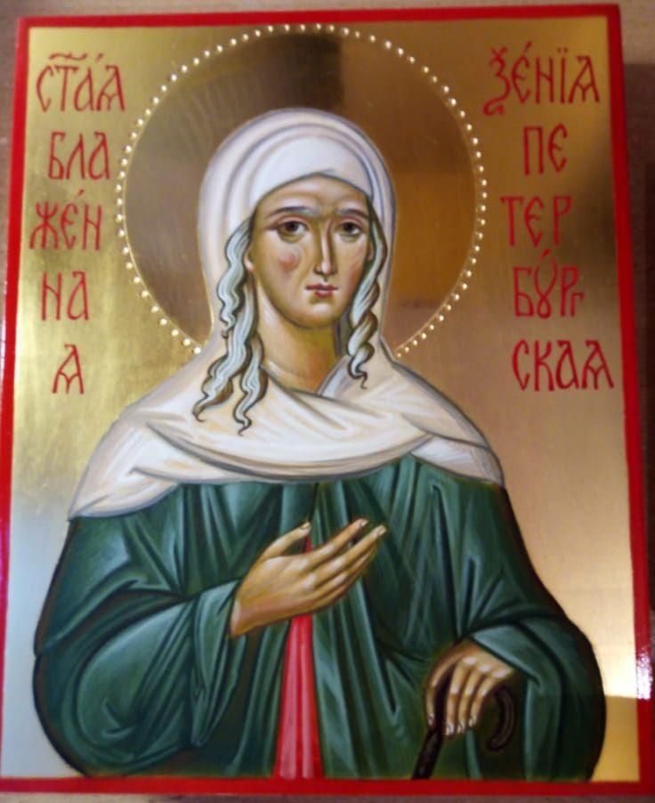 Св. Ксения Петербургская