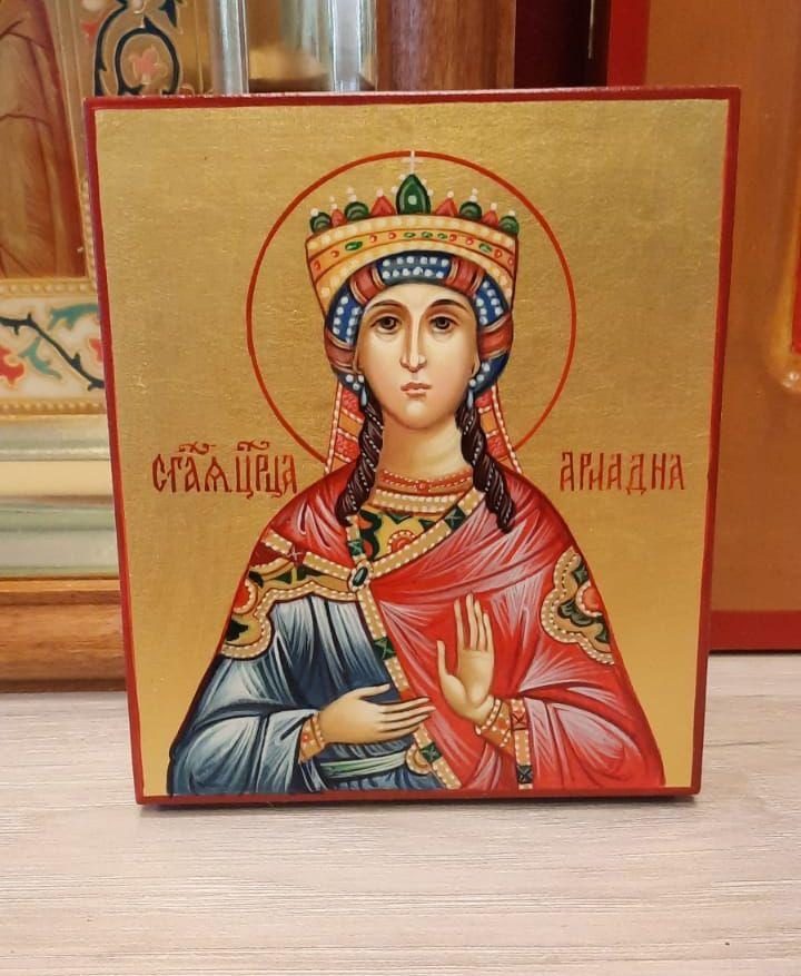 Св. царица Ариадна